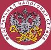 Налоговые инспекции, службы в Зубовой Поляне