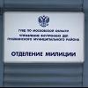 Отделения полиции в Зубовой Поляне