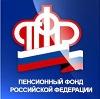 Пенсионные фонды в Зубовой Поляне