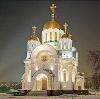 Религиозные учреждения в Зубовой Поляне