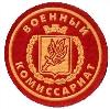 Военкоматы, комиссариаты в Зубовой Поляне