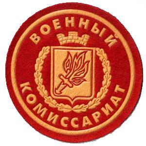 Военкоматы, комиссариаты Зубовой Поляны